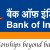 Bank-of-India-BOI-logo